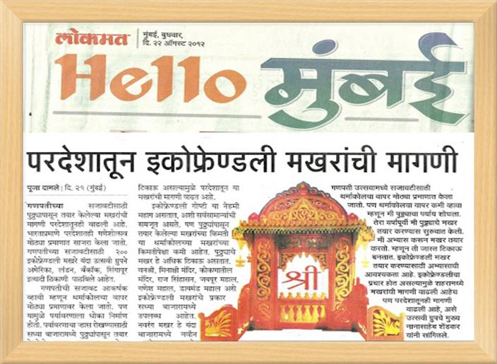 Lokmat_Marathi_News_Paper