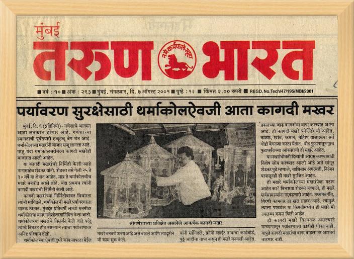 Mumbai_Tarun_Bharat