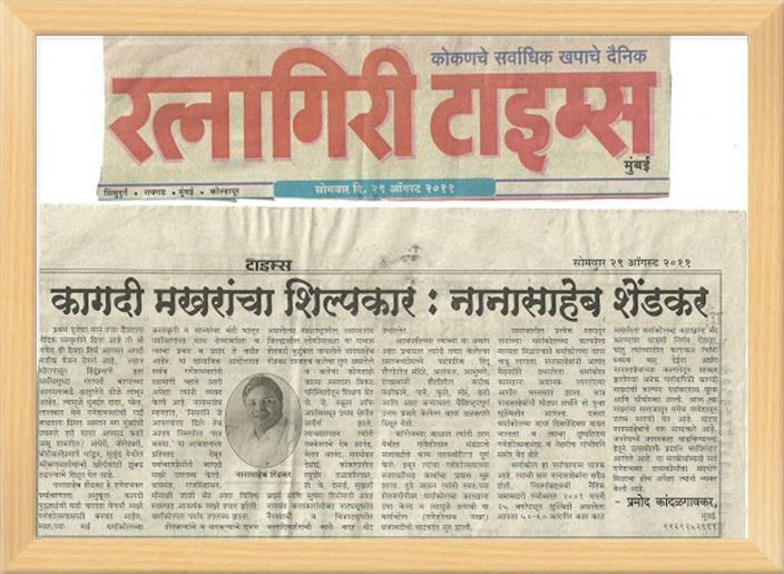 Ratnagiri_Times