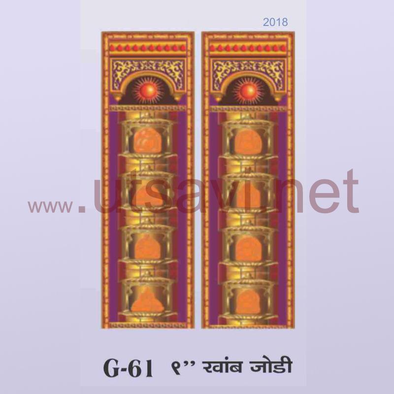Khamb Jodi 9″ G-61