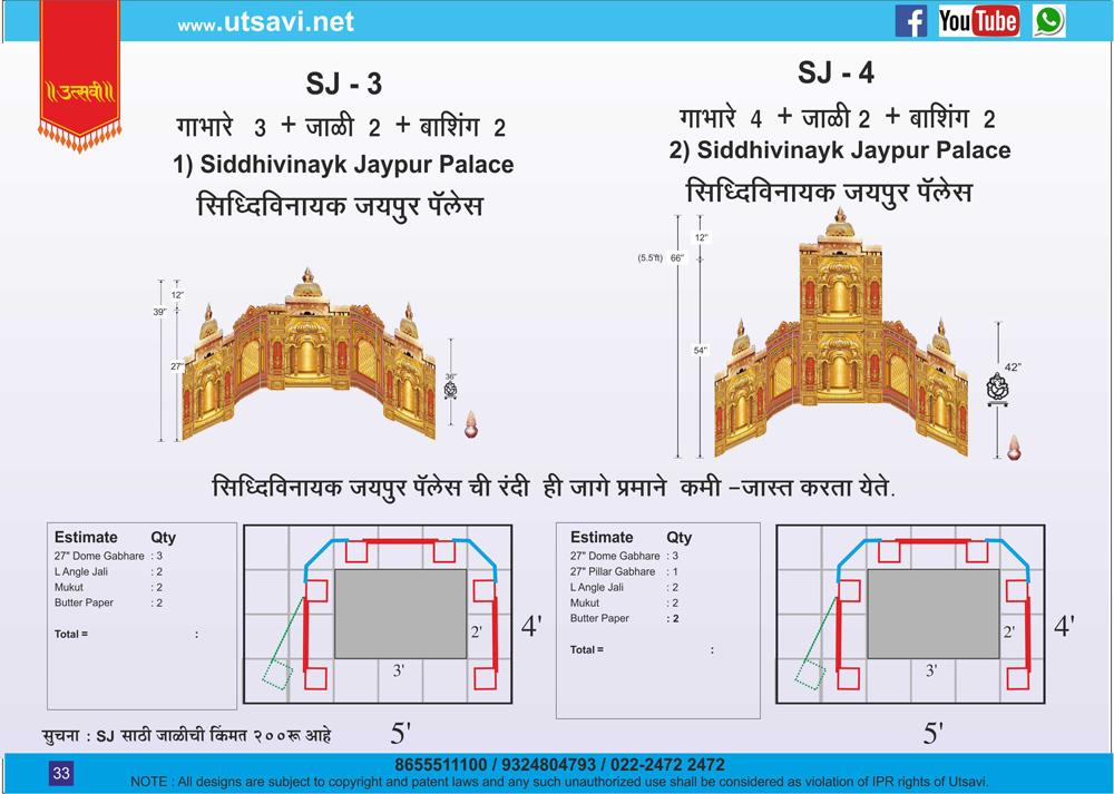 Siddhivinayak Jaipur 3 & 4