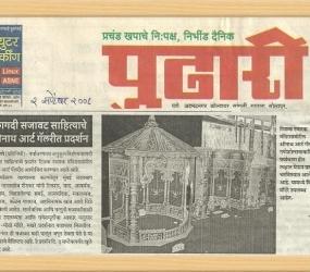 Pudhari_Marathi_News