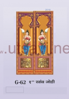 Khamb Jodi 9″ G-62