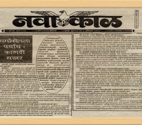 navakal_marathi_news_paper