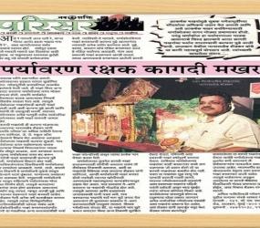navshakti_newspaper