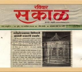 sakal-paper